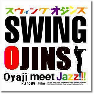swingojins